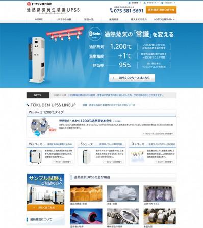 トクデン株式会社 様 過熱蒸気発生装置UPSSサイト
