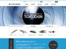 トクデン株式会社 様 コーポレートサイト